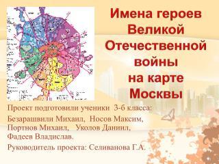 Имена героев Великой Отечественной войны   на карте  Москвы