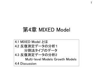 第 4 章  MIXED Model