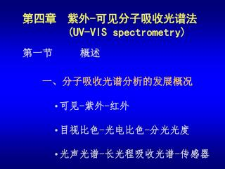 ???	?? - ????????? (UV-VIS spectrometry)