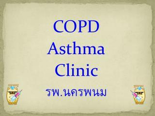 COPD Asthma Clinic รพ.นครพนม