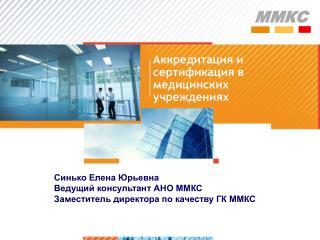 Аккредитация и сертификация в медицинских учреждениях