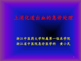 上消化道出血的急诊处理 浙江中医药大学附属第一临床学院 浙江省中医院急诊医学科  黄小民