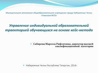Сабирова  Марсела Рифгатовна , директор  высшей  квалификационной  категории