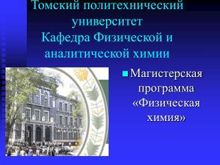 Томский политехнический университет  Кафедра Физической и аналитической химии
