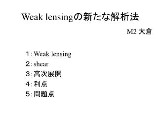 Weak lensing の新たな解析法