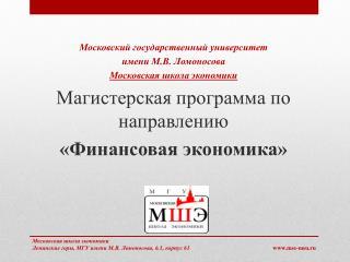 Московский государственный университет  имени М.В. Ломоносова Московская школа экономики