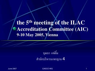 the 5 th  meeting of the ILAC  Accreditation Committee (AIC) 9-10 May 2005, Vienna
