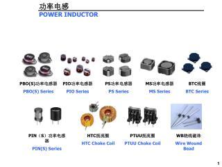 PBO(S) 功率电感器 PBO(S) Series