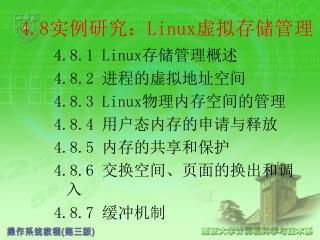 4.8 实例研究: Linux 虚拟存储管理