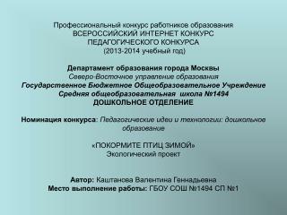 Профессиональный конкурс работников образования ВСЕРОССИЙСКИЙ ИНТЕРНЕТ КОНКУРС