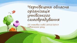 Чернівецька обласна організація учнівського самоврядування