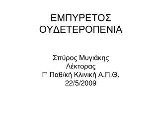 EMΠΥΡΕΤΟΣ ΟΥΔΕΤΕΡΟΠΕΝΙΑ