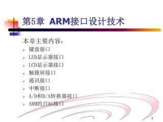 第5章  ARM 接口设计技术