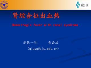 肾综合征出血热 Hemorrhagic fever with renal syndrome