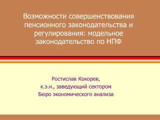 Ростислав Кокорев,  к.э.н., заведующий сектором Бюро экономического анализа