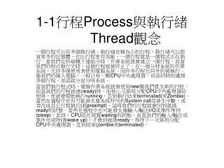1-1 行程 Process 與執行緒 Thread 觀念
