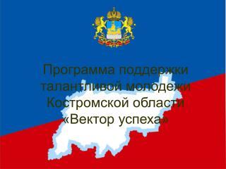 Программа поддержки талантливой молодежи Костромской области  «Вектор успеха»