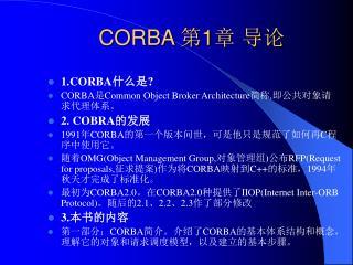 CORBA  第 1 章 导论