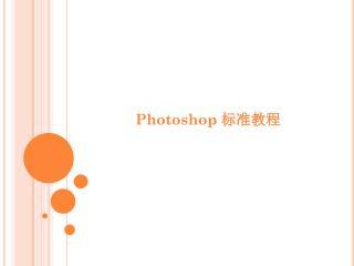 Photoshop  标准教程