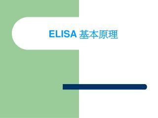ELISA  基本原理