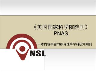 《 美国国家科学院院刊 》 PNAS