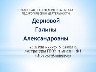 у чителя русского языка и литературы ГБОУ гимназии №1 г.Новокуйбышевска