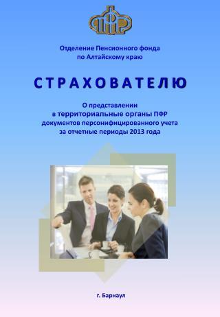 Отделение Пенсионного фонда по Алтайскому краю С Т Р А Х О В А Т Е Л Ю О представлении
