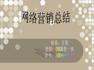 姓名:王瑶 班级: 09 国营一班 学号: 2009041125