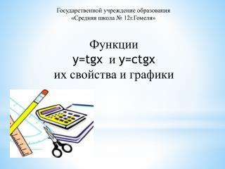 Государственной учреждение образования «Средняя школа № 12г.Гомеля»