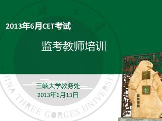 2013 年 6 月 CET 考试