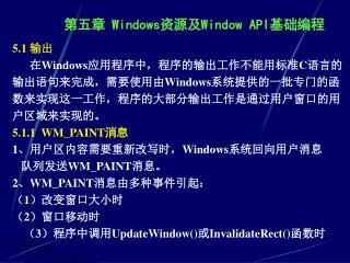 5.1  输出       在 Windows 应用程序中,程序的输出工作不能用标准 C 语言的 输出语句来完成,需要使用由 Windows 系统提供的一批专门的函