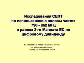 10-е заседание Координационной группы  по цифровому вещанию,  Москва, 26-27 февраля 2009 г.