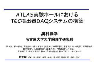 ATLAS ????????? TGC ??? DAQ ???????