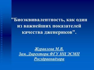Динамика регистрации лекарственных средств в Российской Федерации