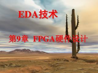 EDA 技术