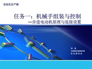 任务一:机械手组装与控制 — 步进电动机原理与连接设置