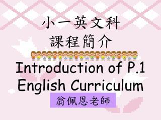 小一英文科 課程簡介 Introduction of P.1 English Curriculum