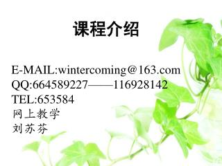 E-MAIL:wintercoming@163 QQ:664589227——116928142 TEL:653584 网上教学 刘苏芬