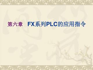 第六章   FX 系列 PLC 的应用指令