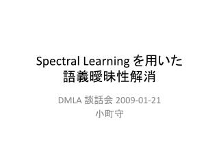 Spectral Learning  を用いた 語義曖昧性解消