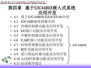 第四章   基于 S3C44B0X 嵌入式系统           应用开发