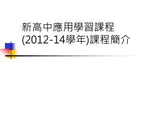 新高中應用學習課程 (2012-14 學年 ) 課程簡介