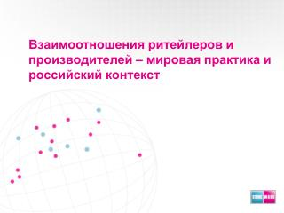 Взаимоотношения ритейлеров и производителей – мировая практика и российский контекст