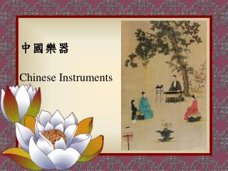 ???? Chinese Instruments
