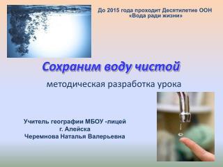 Сохраним воду чистой методическая разработка урока