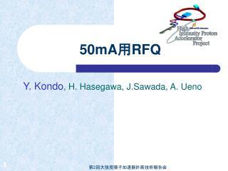 50mA 用 RFQ