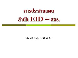 การประสานแผน สำนัก  EID  – สคร.