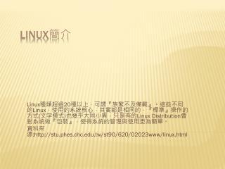 Linux 簡介