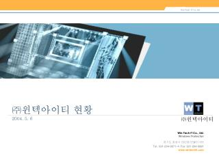 Win-Tech IT Co., Ltd.  Windows Protectorr     111 Tel : 031-204-98714  Fax :031-204-9881 wintechit