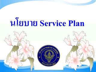 นโยบาย  Service Plan